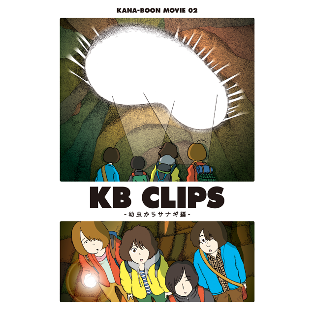 KANA-BOON MOVIE 02 / KB CLIPS 〜幼虫からサナギ編〜【Blu-ray盤】