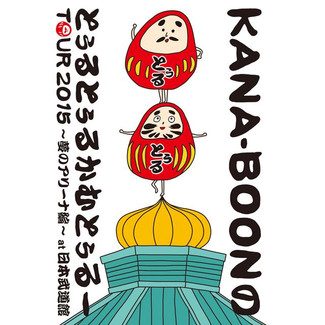KANA-BOON MOVIE 03 / KANA-BOONのとぅるとぅるかむとぅるーTOUR 2015 〜夢のアリーナ編〜 at 日本武道館