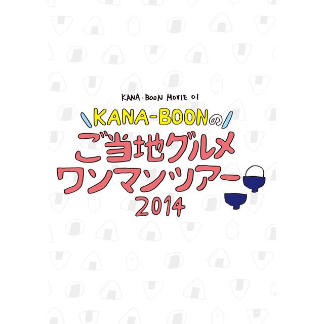 KANA-BOON MOVIE 01 / KANA-BOONのご当地グルメワンマンツアー 2014