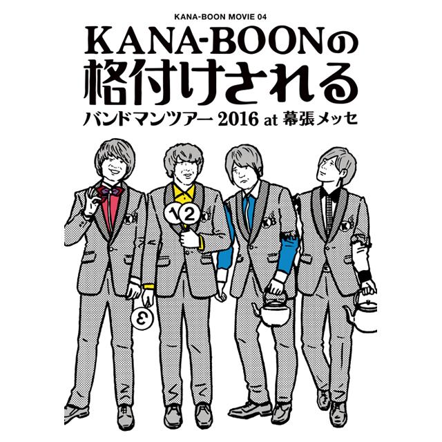 KANA-BOON MOVIE 04 / KANA-BOONの格付けされるバンドマンツアー 2016 at 幕張メッセ【初回生産限定盤】
