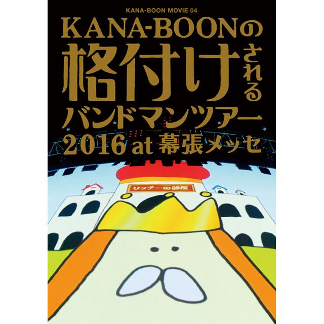 KANA-BOON MOVIE 04 / KANA-BOONの格付けされるバンドマンツアー 2016 at 幕張メッセ[Blu-ray]