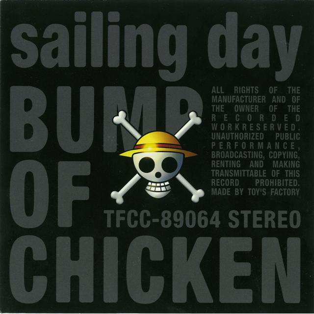 sailingday/ロストマン