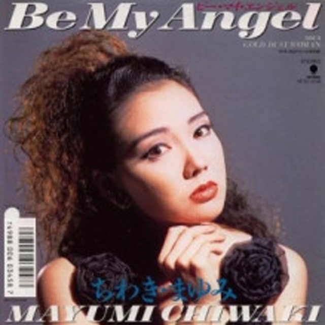 Be My Angel