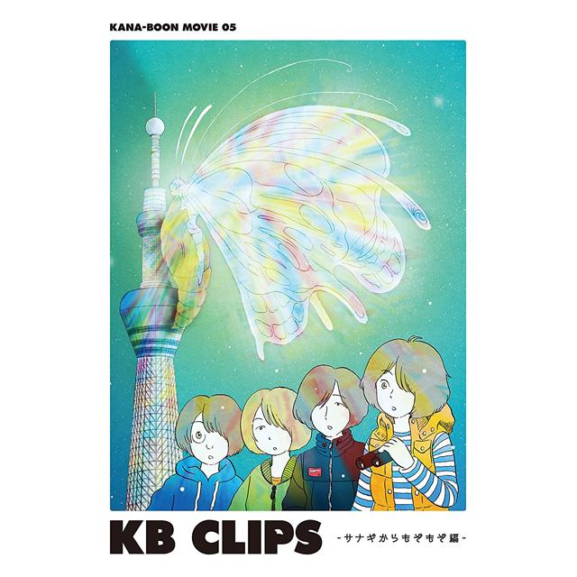 KANA-BOON MOVIE 05 / KB CLIPS 〜サナギからもぞもぞ編〜