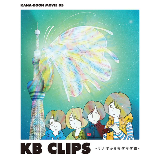 KANA-BOON MOVIE 05 / KB CLIPS 〜サナギからもぞもぞ編〜【Blu-ray盤】