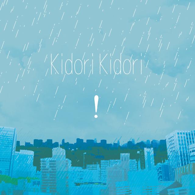 ![雨だれ]