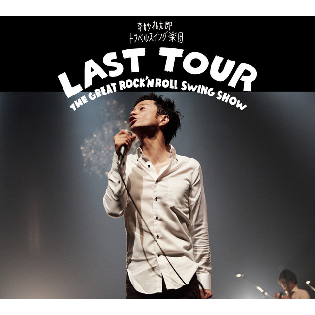 LAST TOUR〜THE GREAT ROCK'N ROLL SWING SHOW〜