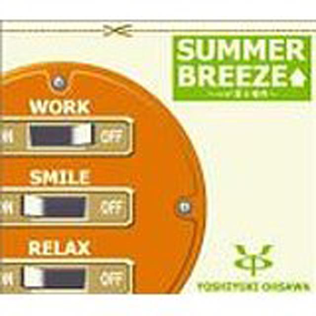 Summer Breeze〜心が還る場所〜