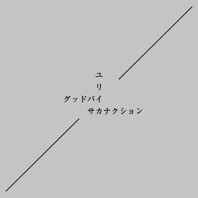 グッドバイ/ユリイカ(両A面)