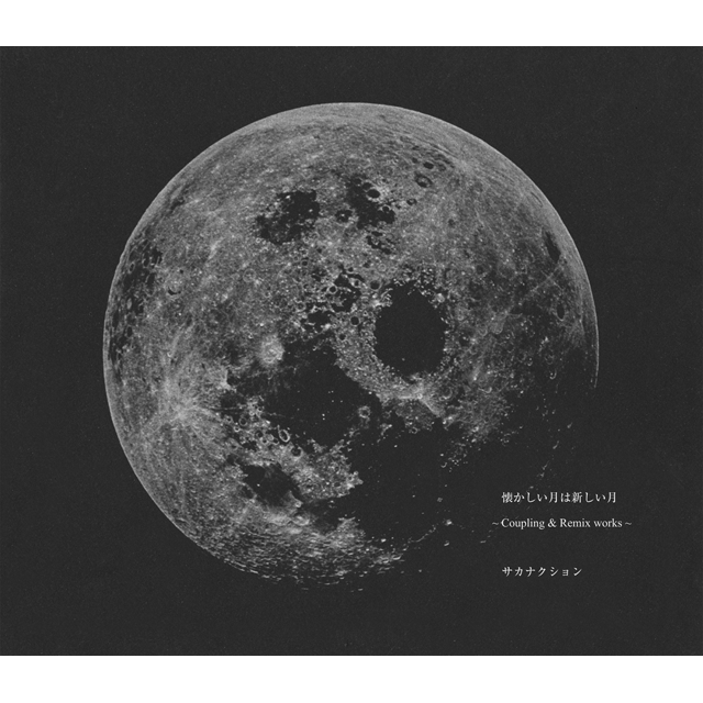 懐かしい月は新しい月 〜Coupling & Remix works〜(初回限定盤[2CD+Blu-ray])