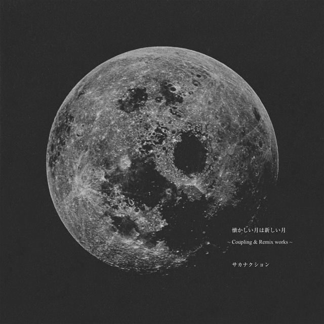 懐かしい月は新しい月 〜Coupling & Remix works〜(通常盤[2CD])