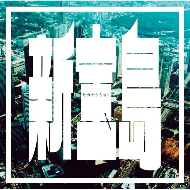 新宝島(初回限定盤[CD+DVD])