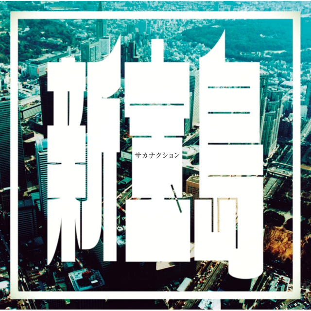 新宝島(通常盤[CD])